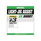 VARIVAS Light Jig Assist EX Short